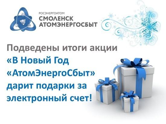 """В Новый год """"АтомЭнергоСбыт"""" дарит подарки на электронный счет"""