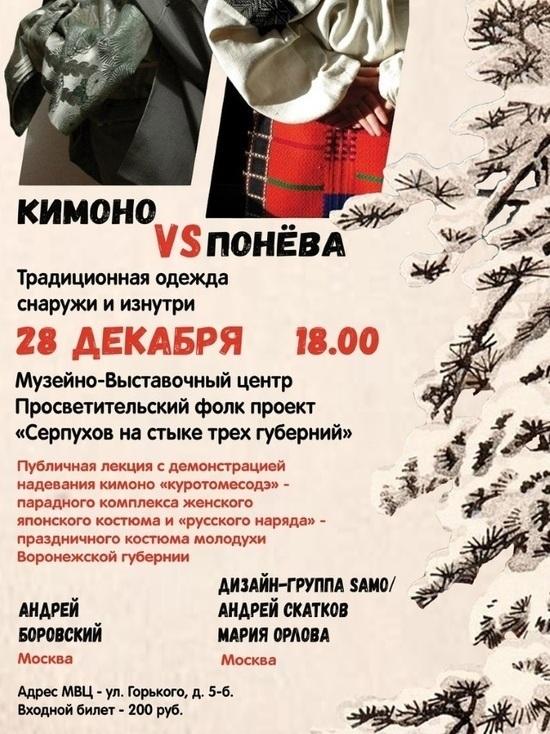 Всех желающих приглашают в Серпухов на встречу «Кимоно vs понева»