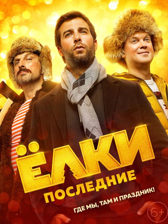 Новогодняя киноафиша Крыма с