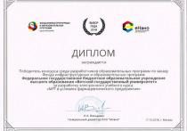 Электронный учебный курс ВятГУ признан лучшим по итогам 2018 года