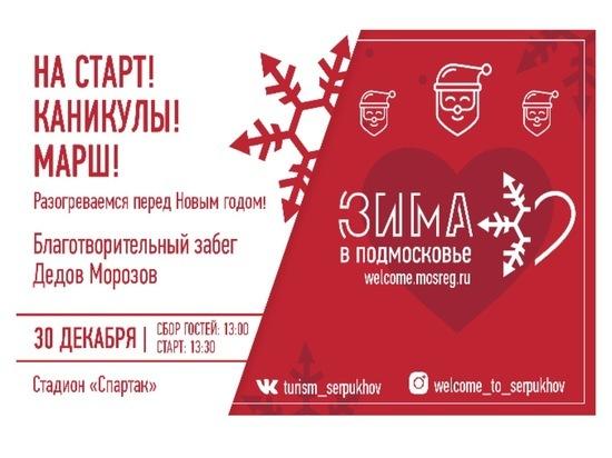 В Серпухове состоится благотворительный забег Дедов Морозов