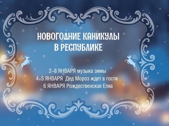 Торговый центр «Республика» приглашает на новогодние каникулы