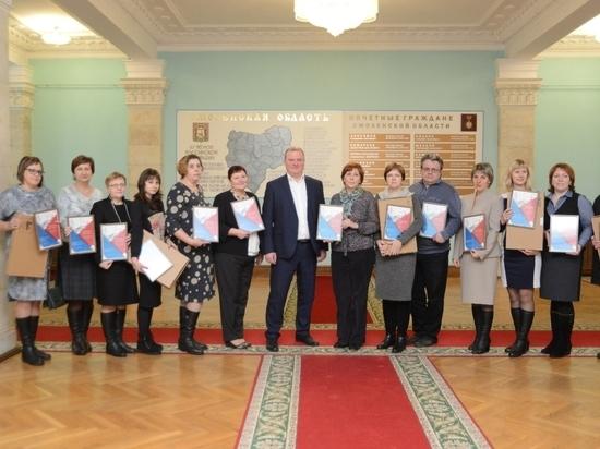 В Смоленске подвели итоги областного конкурса «Мои госуслуги»