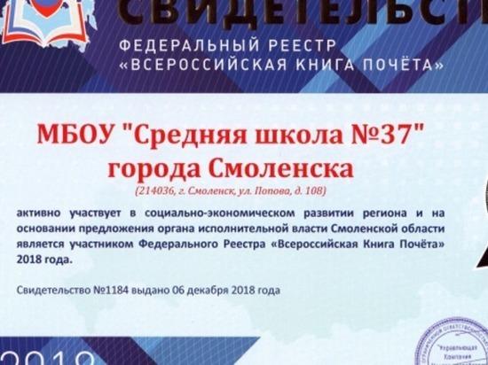 Смоленская школа попала во Всероссийскую книгу почета