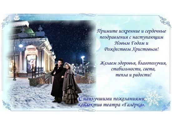 Театр «Галёрка» поздравляет омичей с Новым годом и Рождеством!