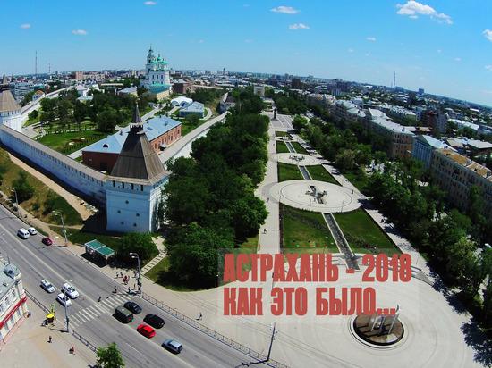 Аресты, парад глав и запреты: топ событий в Астраханской области
