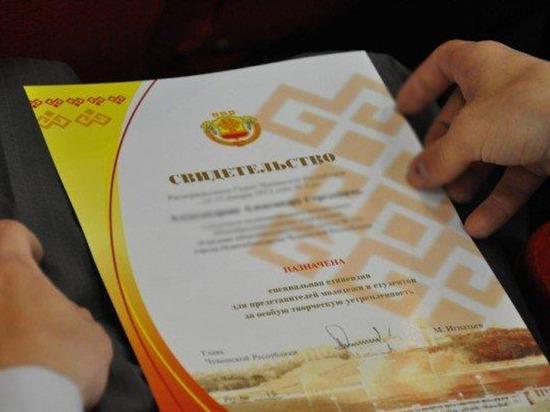 Тысяча молодых жителей Чувашии будут получать специальные стипендии