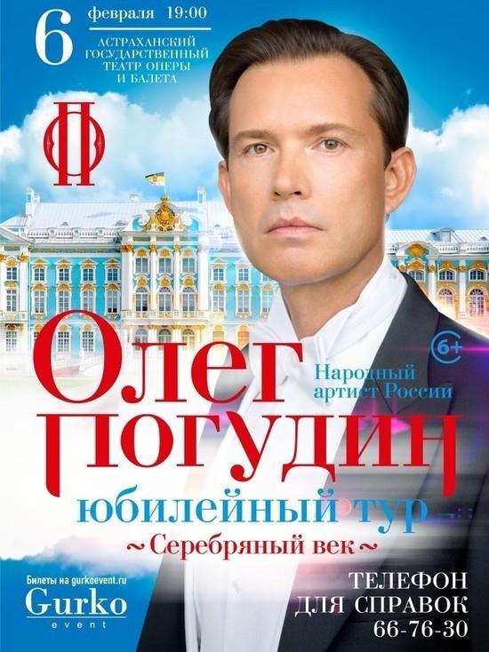 В Астрахань приезжает певец Олег Погудин