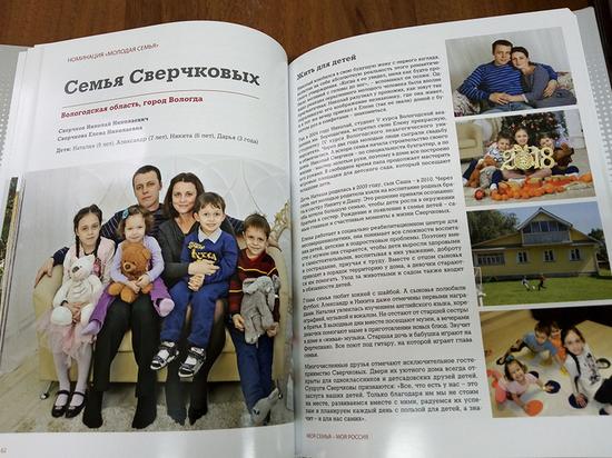 Семья Сверчковых из Вологды стала героем книги «Семья года»