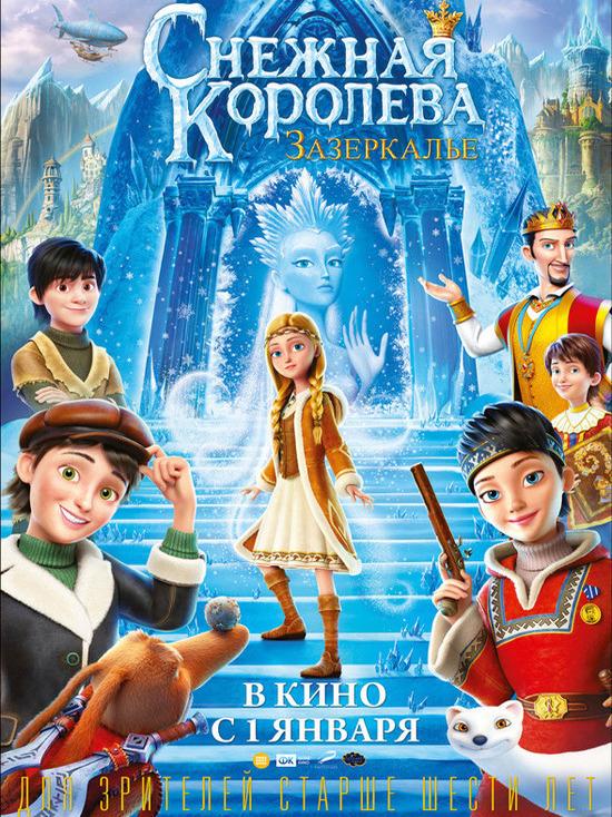 1 января 2019 года в прокат выходит анимационный фильм