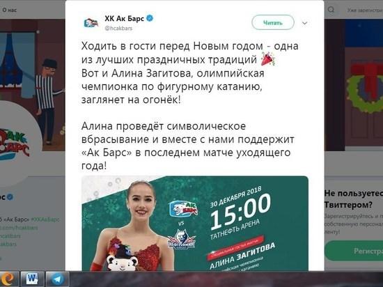Алина Загитова поддержит «Ак Барс» на дерби Татарстана