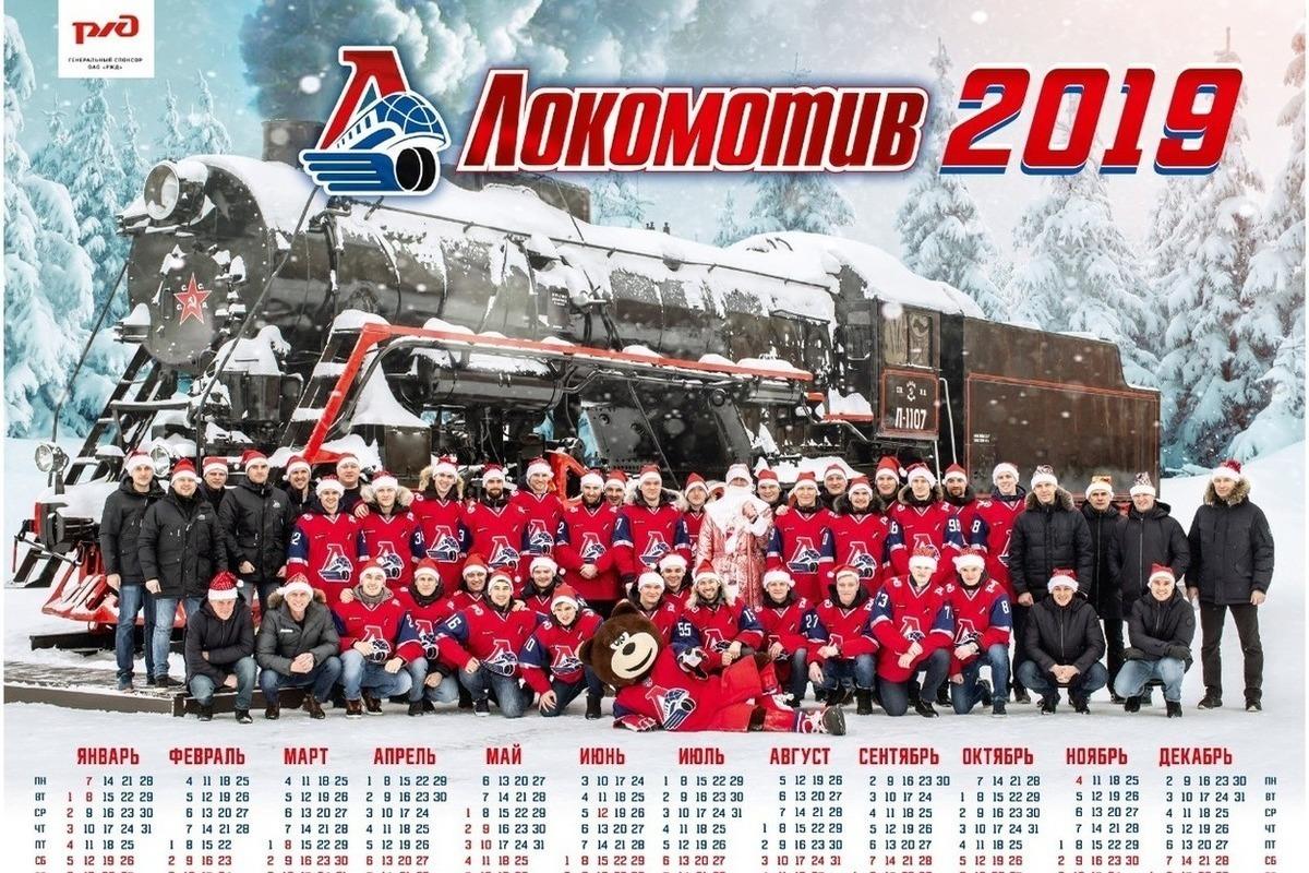 Хоккейный календарь картинки