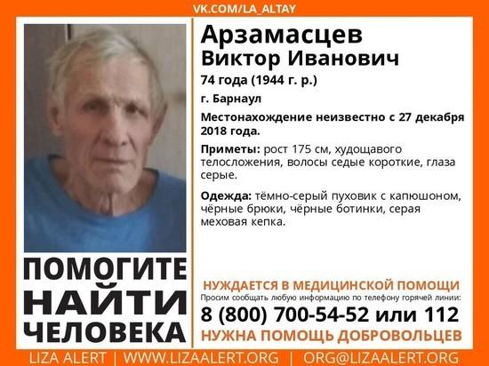 В Барнауле разыскивают 74-летнего пенсионера