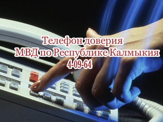В Калмыкии работает