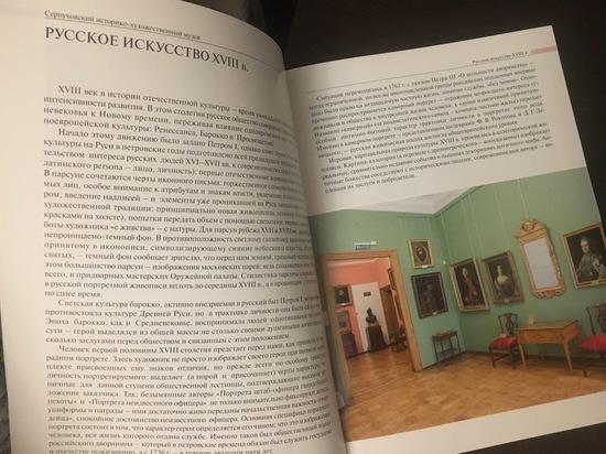Вышел в свет путеводитель по залам Серпуховского музея