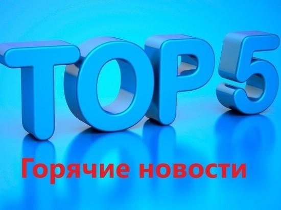 ТОП горячих новостей Калуги за 2018 год