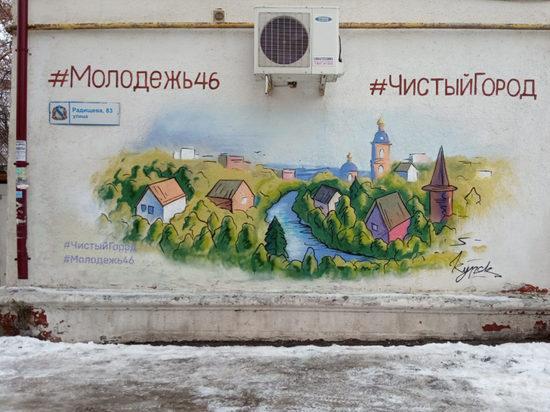 В центре Курска появилось новое граффити