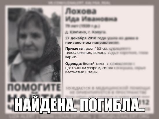Ушедшую босиком из дома в Калуге бабушку нашли мертвой