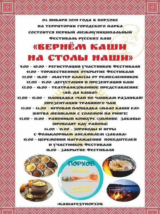 В Порхове Псковской области пройдёт фестиваль русских каш