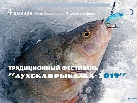 В Ивановской области пройдкт соревнования по подледному лову