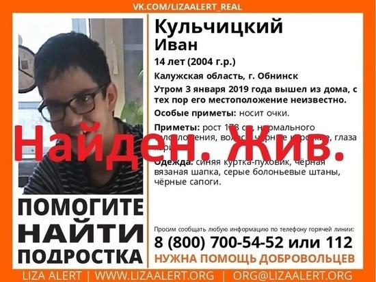 Пропавший в Обнинске мальчик нашелся