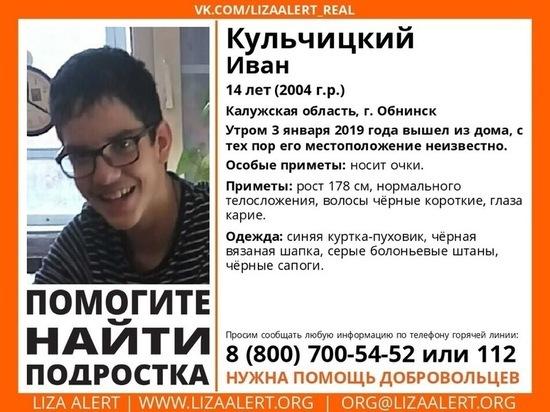 Волонтеры разыскивают пропавшего в Обнинске подростка