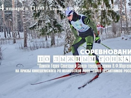 В Кинешме пройдёт лыжная эстафета памяти Маргелова