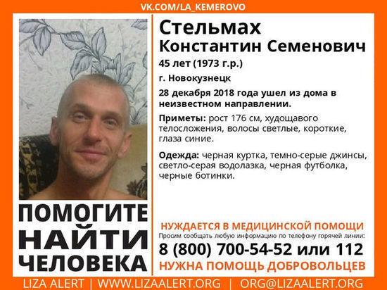 45-летний новокузнечанин пропал без вести