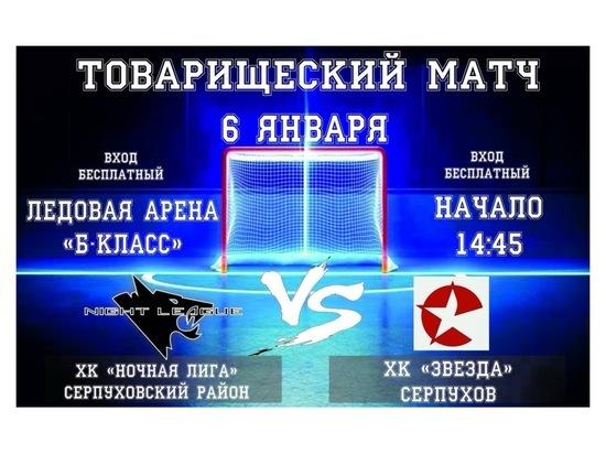 Серпуховичей приглашают на товарищеский хоккейный матч