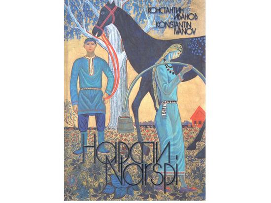 Поэму «Нарспи» издали на английском языке