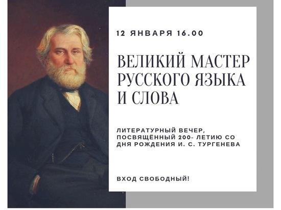 Серпуховичей приглашают провести литературный вечер за чашкой чая