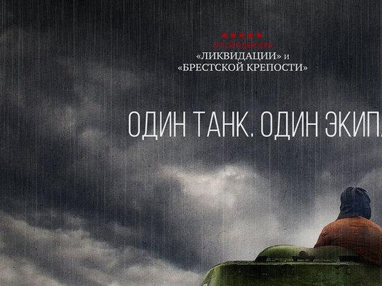Российский фильм «Т 34» с аншлагом проходит в Ивановской области