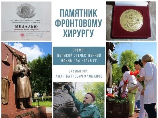 Создателя памятника фронтовому хирургу в Калуге отметили медалью