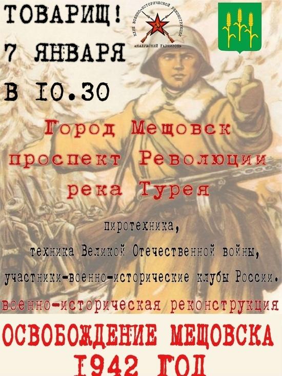 В Мещовске пройдет реконструкция освобождения города 1942 года