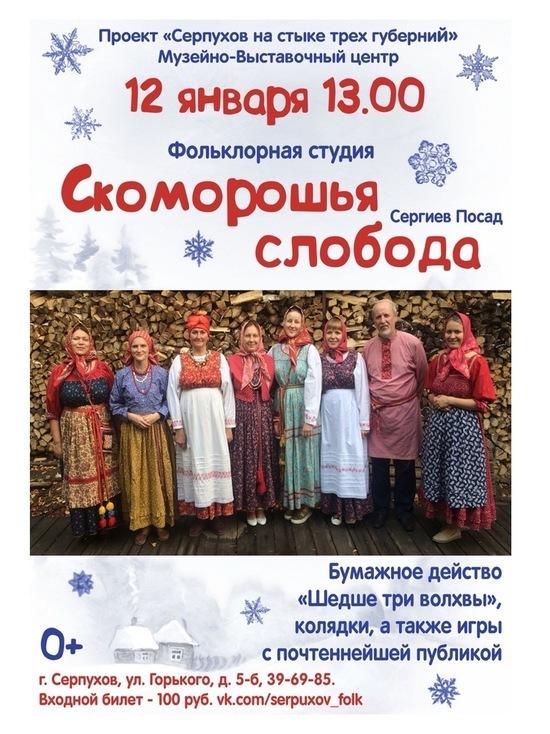 В Серпухове выступит фольклорная студия «Скоморошья слобода»