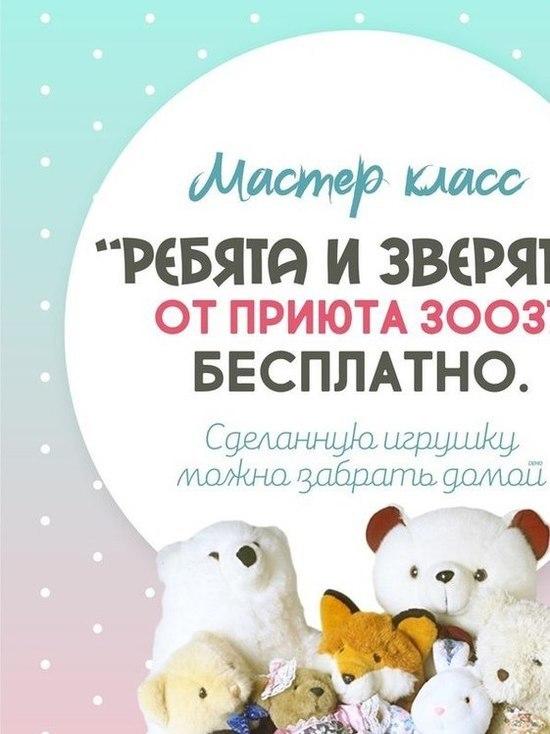 В ТЦ «РИО» пройдет мастер-класс от приюта «Зоо37»