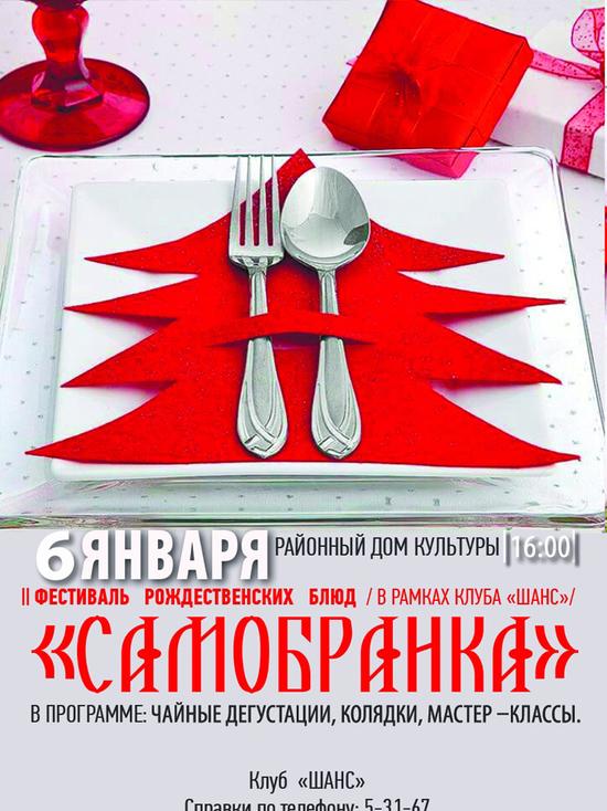 Фестиваль рождественских блюд состоится в Людиново