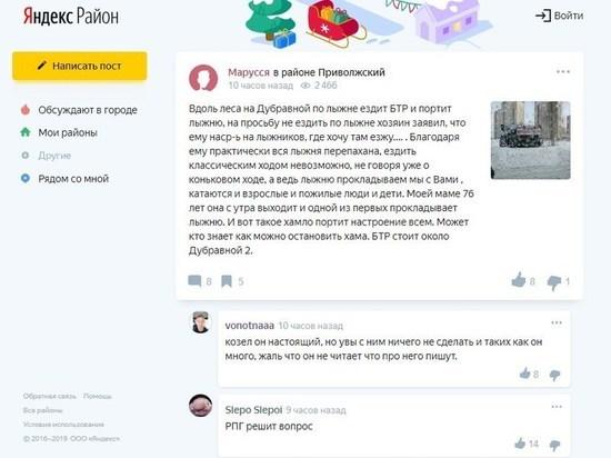 В Казани лыжню на Дубравной портит БТР