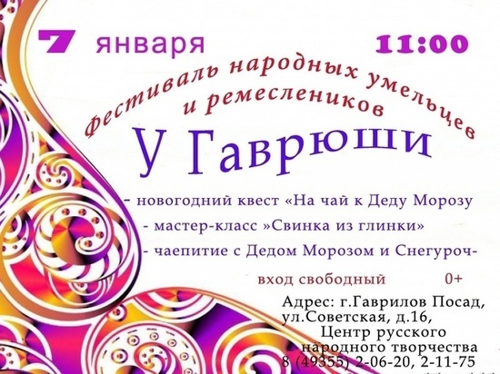 В Гаврилов Посаде пройдет фестиваль «У Гаврюши»