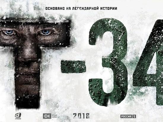 Бесплатный кинопоказ «Т-34» готовят в Железноводске