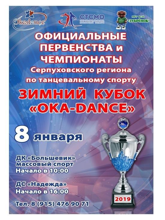 Серпуховичей приглашают на зимний кубок «Oka-dance» по танцам