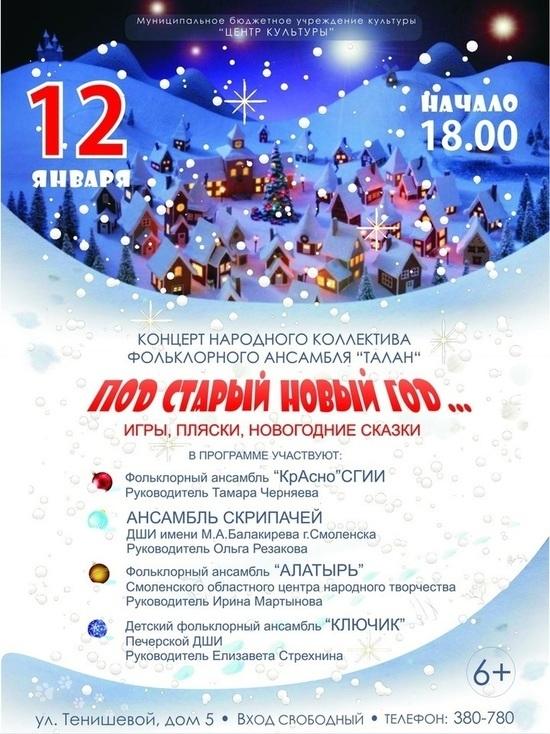 Смолян приглашают на концерт «Под старый новый год»