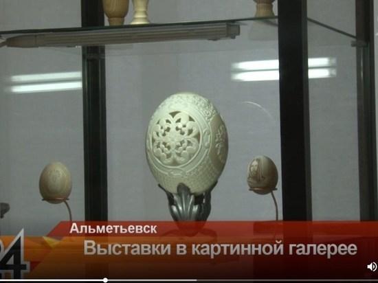 В Альметьевске открылась выставка резных гусиных яиц