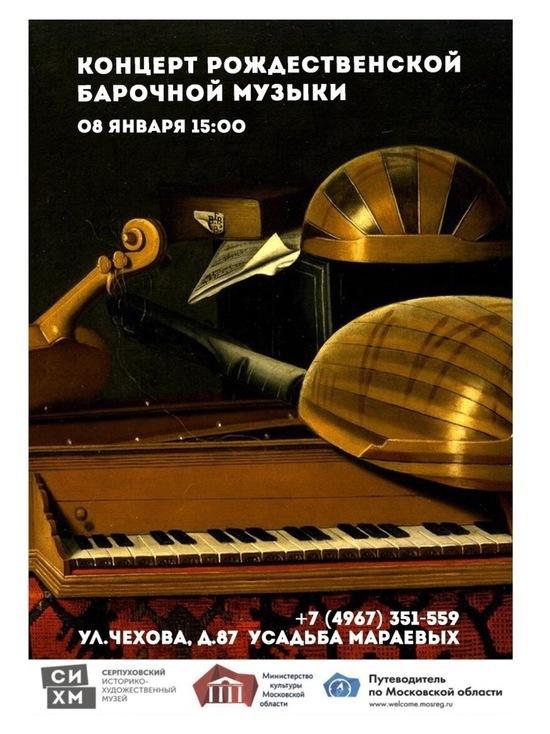 Серпуховичей и гостей города приглашают на концерт барочной музыки