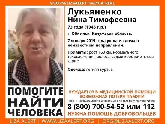 В Обнинске пропала пенсионерка в летней куртке