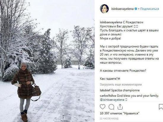 Волгоградка Исинбаева рассказала о семейной традиции на Рождество