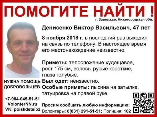 47-летний Виктор Денисенко разыскивается в Нижегородской области