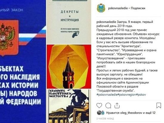 Псковский госкомитет по охране памятников объявил набор в кадровый резерв