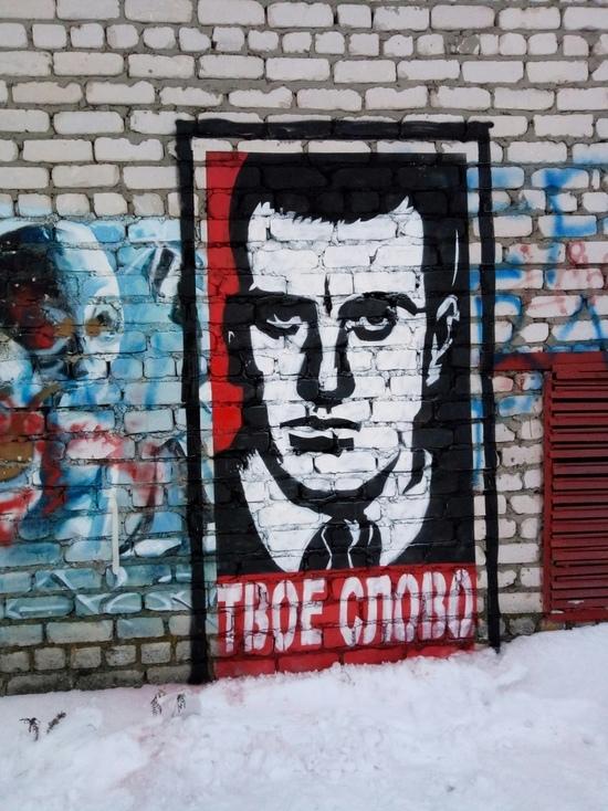 Новый Бэнкси рисует знаменитостей в Урюпинске