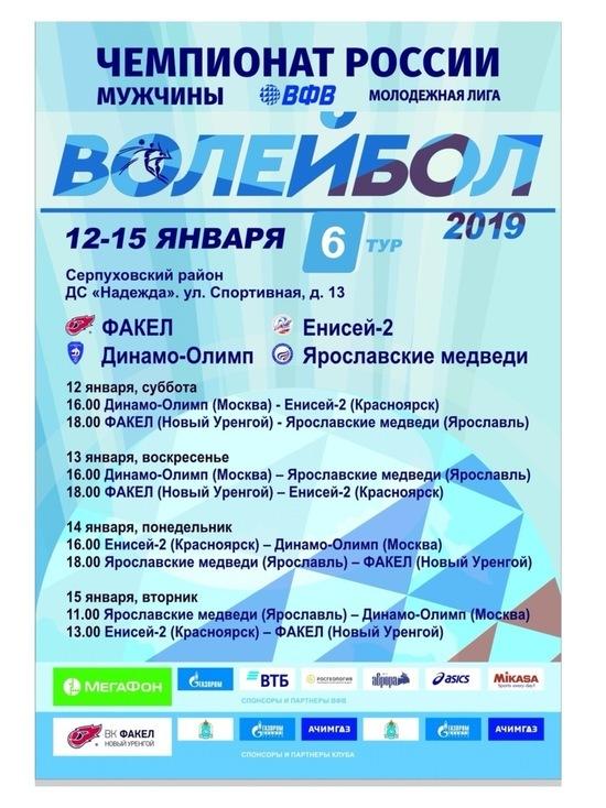 Серпуховичей приглашают на Чемпионат России по волейболу